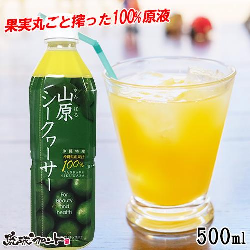 山原シークワーサー ペットボトル 500ml
