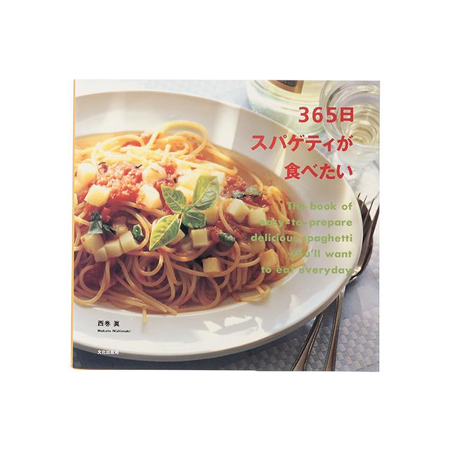 365日スパゲティが食べたい:西巻眞著【通常便配送】