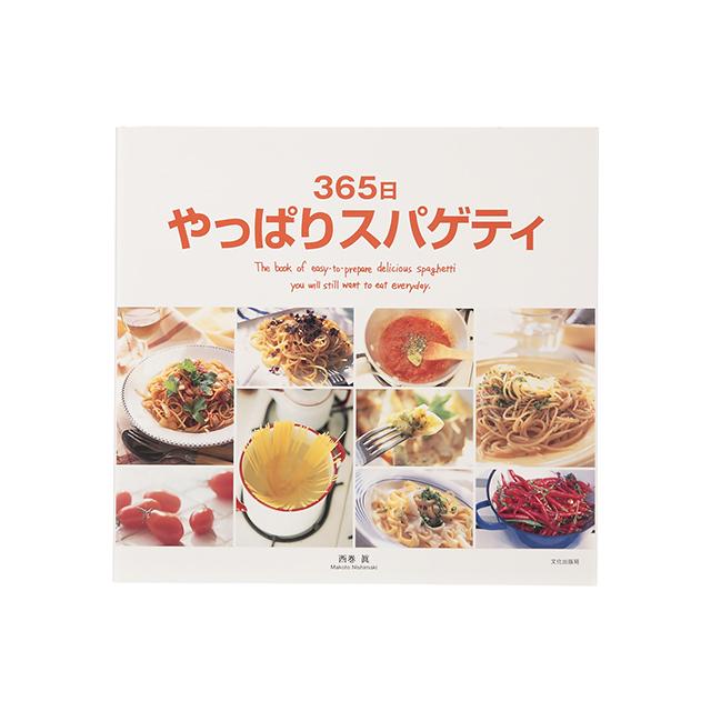 365日やっぱりスパゲティ:西巻眞著【通常便配送】