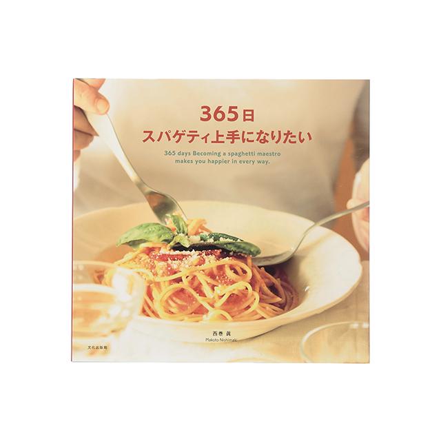 365日スパゲティ上手になりたい:西巻眞著【通常便配送】