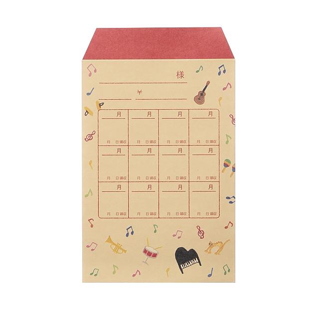 GFU-12:クラフト紙月謝袋10枚セット:音楽【ゆうパケット対応】