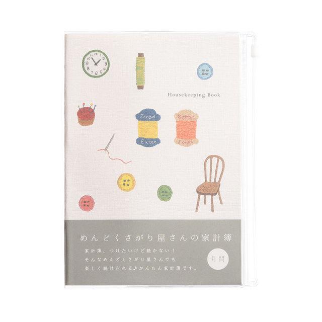 GHK-17:めんどくさがり屋さんの家計簿:お裁縫【クロネコDM便対応】