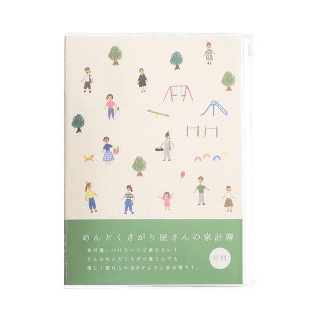 GHK-18:めんどくさがり屋さんの家計簿:公園【クロネコDM便対応】