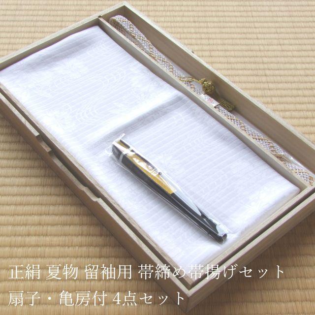 正絹夏物留袖用帯締め帯揚げセット