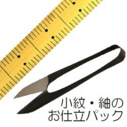 小紋・紬のお仕立てパック