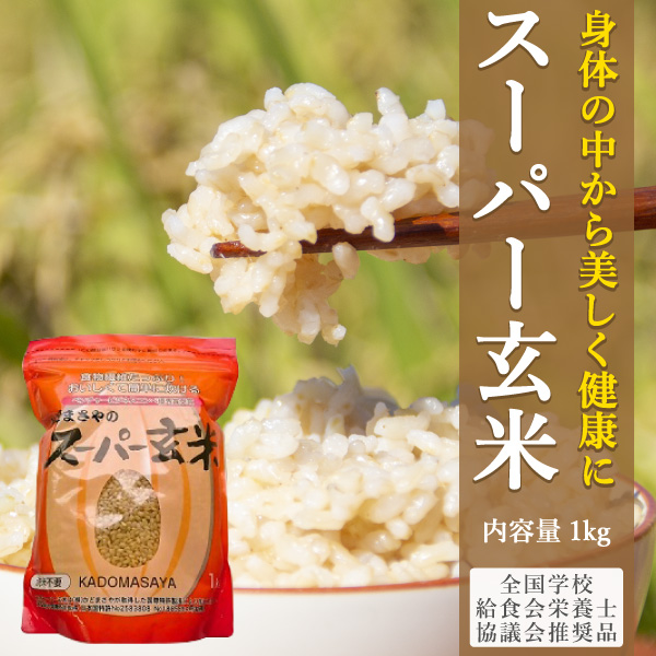 スーパー玄米 1kg <かどまさや>