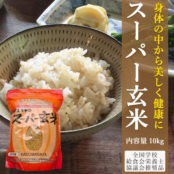 スーパー玄米 10kg <かどまさや>【送料無料】