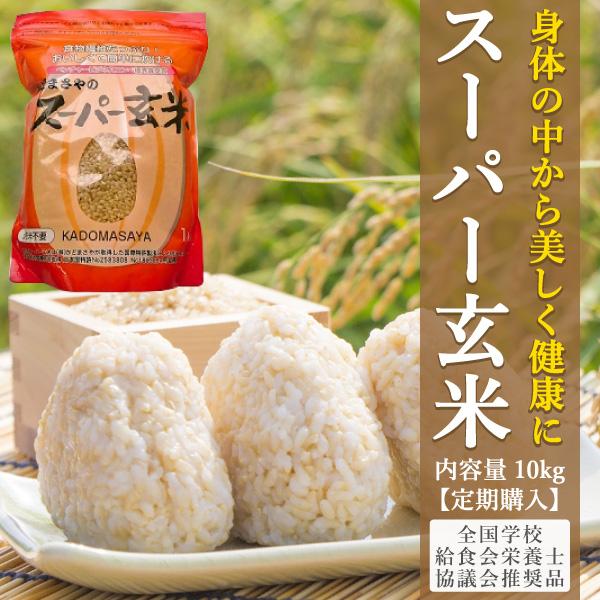 【定期購入・送料無料】スーパー玄米 10kg(2ヶ月に1回のお届け) <かどまさや>