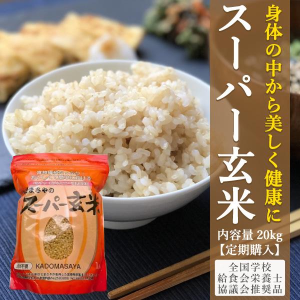【定期購入・送料無料】スーパー玄米 20kg(2ヶ月に1回のお届け) <かどまさや>