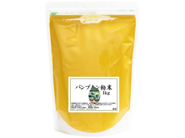 国産パンプキン粉末1kg(かぼちゃパウダー・沖縄県を除き送料無料)