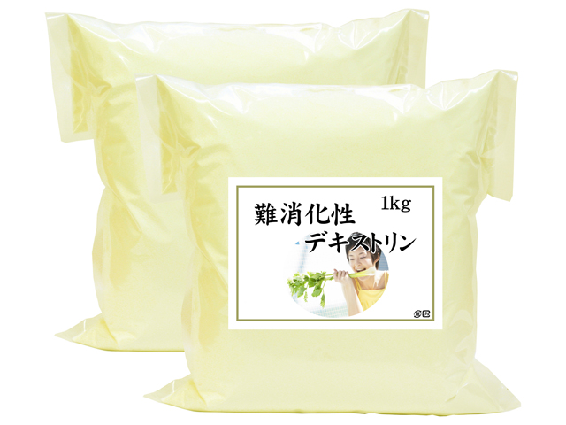 難消化性デキストリン1kg×2袋(沖縄県を除き送料無料)