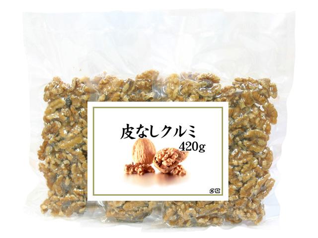 皮なしクルミ420g(5,400円以上で送料無料・沖縄県を除く)