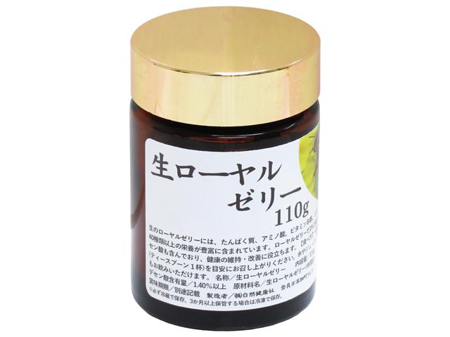 生ローヤルゼリー110g(北海道地区のみ送料1,000円が加算されます)