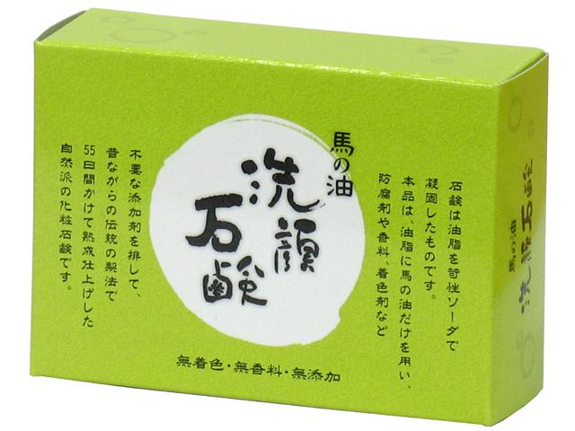 馬油・洗顔専用石鹸(5,400円以上で送料無料・沖縄県を除く)