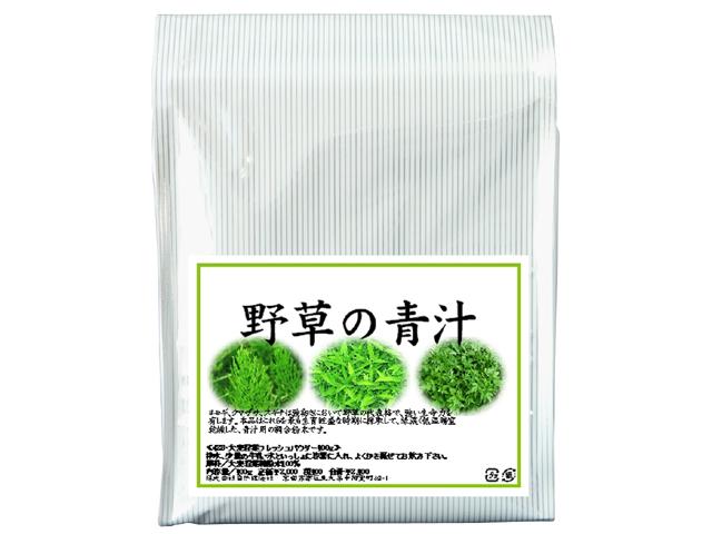 国産・野草の青汁 徳用500g(よもぎ・すぎな・クマザサ粉末・送料無料・沖縄県を除く)