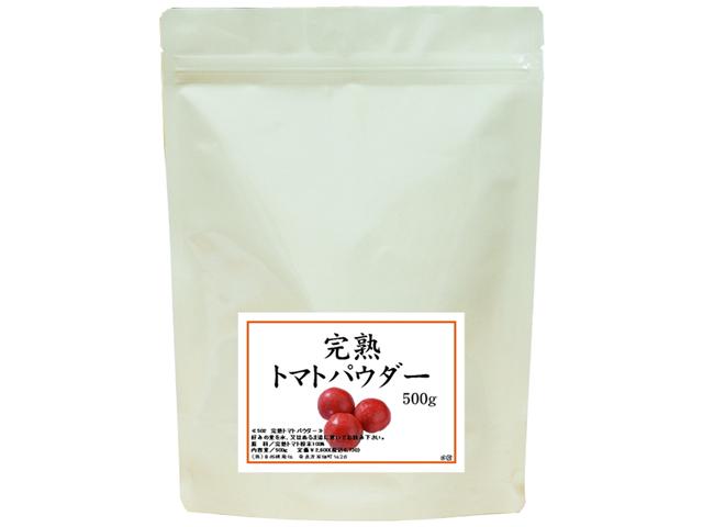 完熟トマトパウダー500g(ポルトガル産・5,400円以上で送料無料・沖縄県を除く)