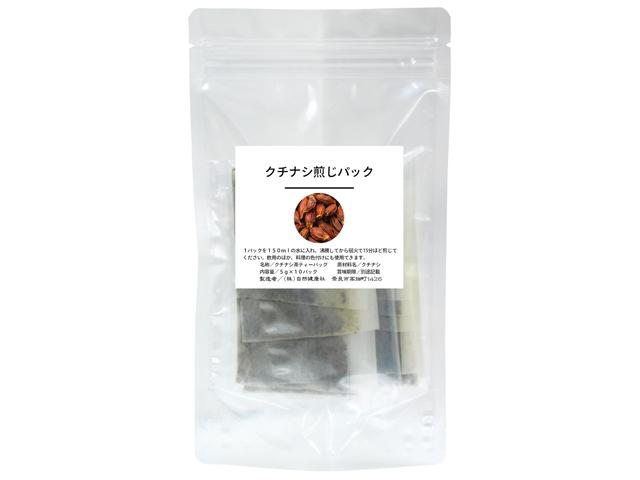 クチナシ煎じパック5g×10パック(5,400円以上で送料無料・沖縄県を除く)