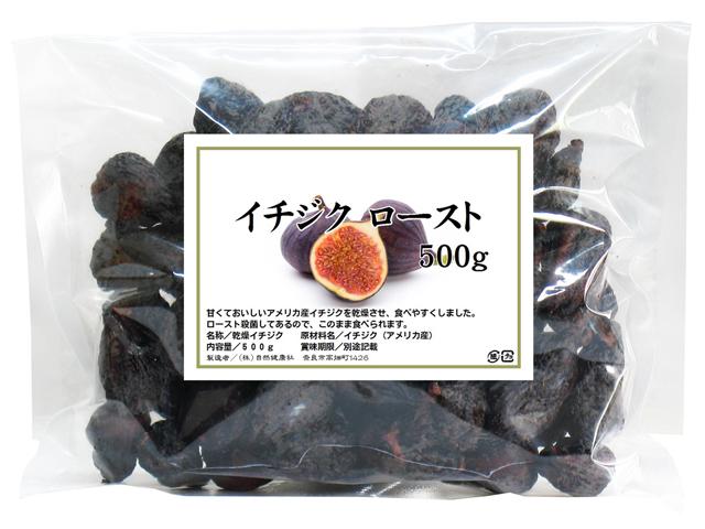 イチジクロースト・黒500g(5,400円以上で送料無料・沖縄県を除く)