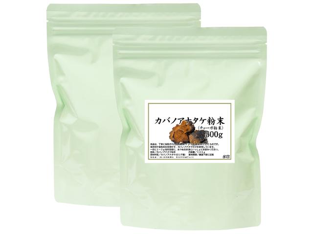 カバノアナタケ粉末500g(沖縄県を除き送料無料)
