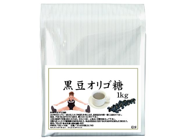 黒豆オリゴ糖1kg(5,400円以上で送料無料・沖縄県を除く)