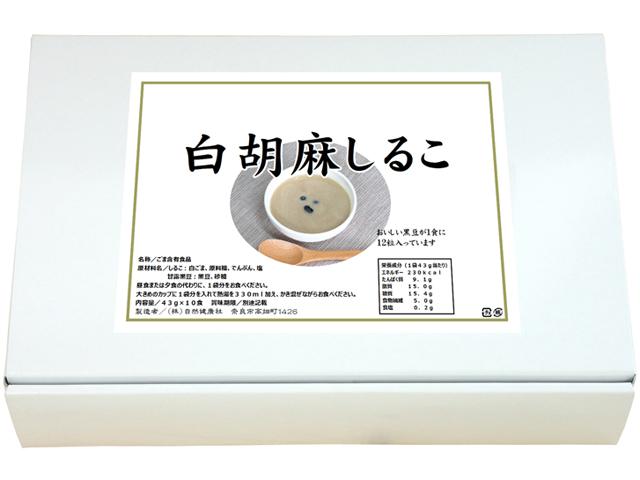 白胡麻しるこ10食 (5,400円以上で送料無料・沖縄県を除く)
