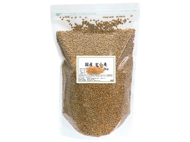 玄小麦2kg(国産・5,400円以上で送料無料・沖縄県を除く)