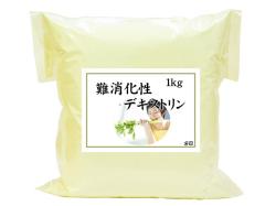難消化性デキストリン1kg(5,400円以上で送料無料・沖縄県を除く)