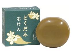 どくだみ石鹸(5,400円以上で送料無料・沖縄県を除く)