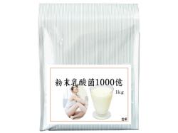 粉末乳酸菌1kg(5,400円以上で送料無料・沖縄県を除く)