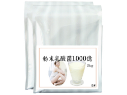 粉末乳酸菌2kg(送料無料・沖縄県を除く)