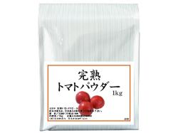 完熟トマトパウダー1kg(ポルトガル産・5,400円以上で送料無料・沖縄県を除く)