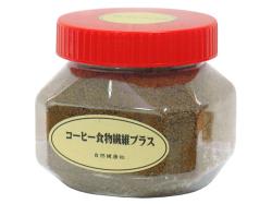 コーヒー食物繊維プラス250g(5,400円以上で送料無料・沖縄県を除く)