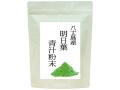 八丈島・明日葉青汁粉末200g(4,725円以上で送料無料)