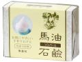 ソンバーユ・馬油石鹸1個(4,725円以上で送料無料)