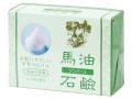 ソンバーユ・馬油石鹸1個(5,400円以上で送料無料・沖縄県を除く)