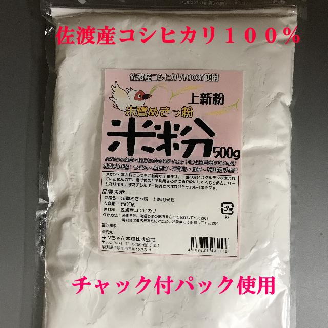コシヒカリ米粉(朱鷺めきっ粉)500g上新粉