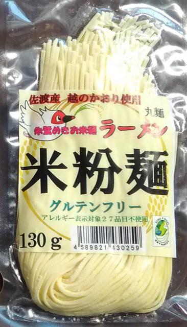 越のかおり米粉麺 ラーメン麺 丸麺130g(並麺)