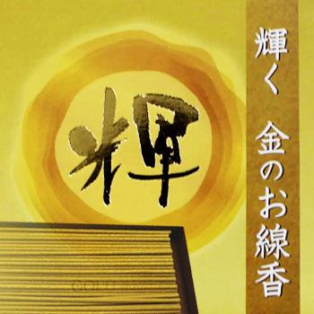 ご贈答用に!仏壇を豪華な黄金の輝きが包む!金のお香(白壇の香り)