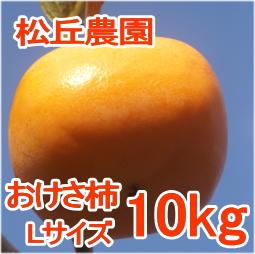 おけさ柿Lサイズ10kg[松丘農園]