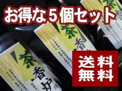 送料無料!【茶香炉用茶100g 5個セット】