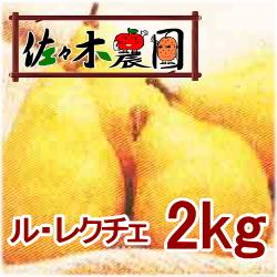 【ご予約受付中】ル・レクチェ 2kg [佐々木農園]