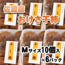 【予約受付中!】おけさ干し柿 Mサイズ10個入り×6パック[松丘農園]