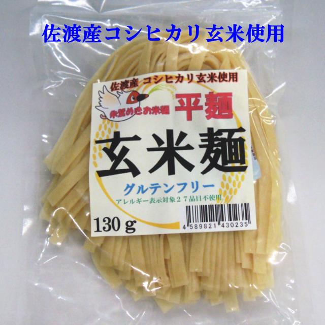 玄米麺(平麺)コシヒカリ