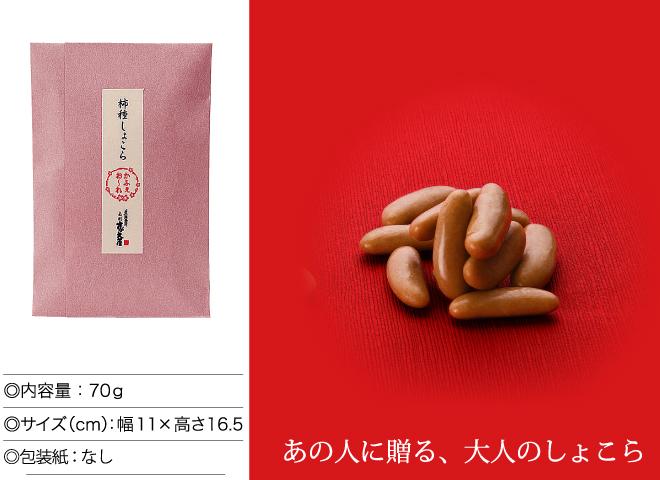 柿種しょこら・カフェオーレ 香り高い珈琲とコク深いミルクのハーモニー