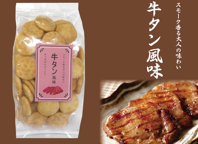 牛タン風味