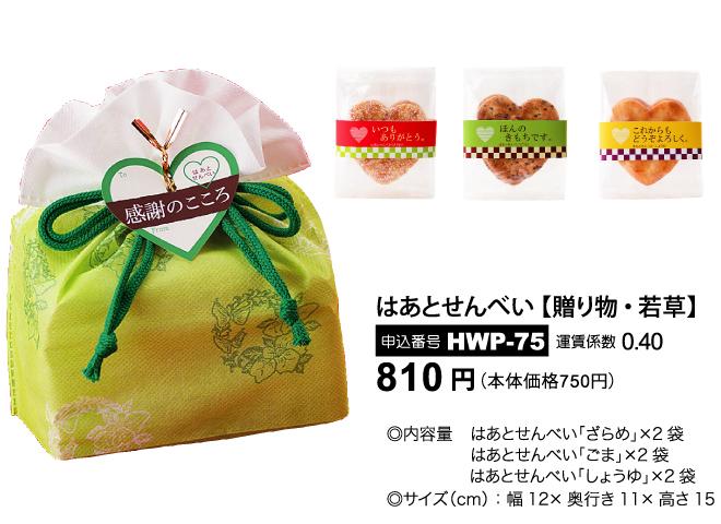 【ホワイトデー】はあとせんべい3種セット【贈り物・若草】 HWP-75(係数:0.4)