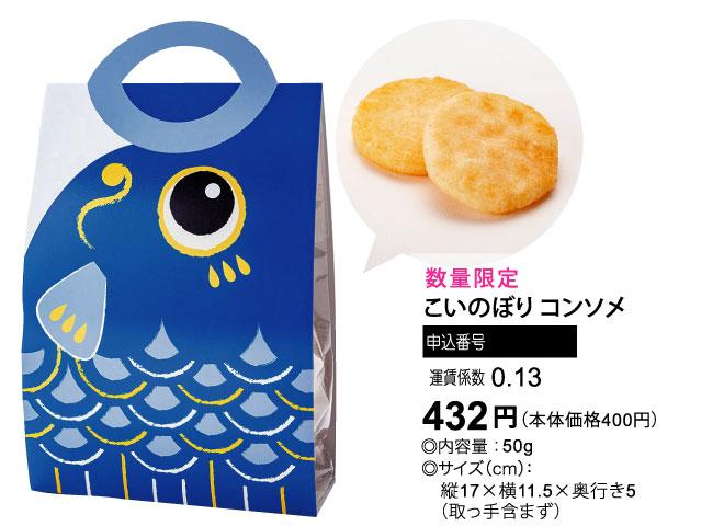 こいのぼり コンソメ50g入り 432円