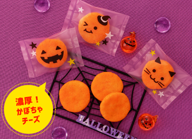 ハロウィンかぼちゃチーズ ハロウィン用おせんべい 50g入り