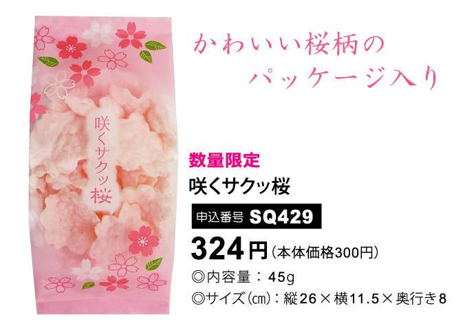 桜の花びらのおせんべい 咲くサクッ桜