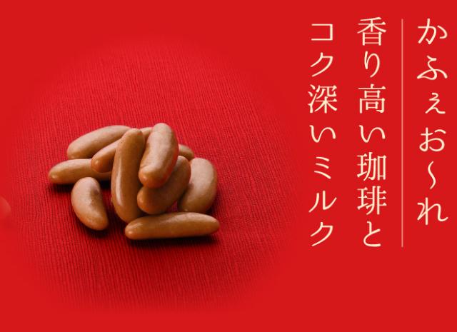柿種しょこら かふぇおーれ